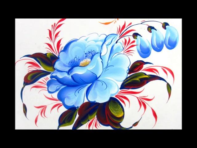 Видео запись урока Зинаиды Голубевой по основам жостовской росписи.