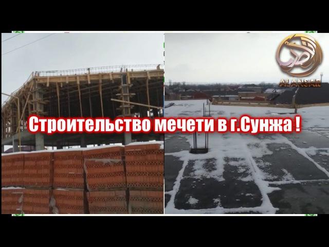 Строительство мечети в г.Сунжа ! - Тимур Хутиев