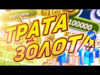 ТРАТА 100 000 ЗОЛОТА | АВАТАРИЯ | ТРАТА ЗОЛОТА | Я БОГАТ