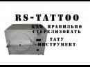 Советы татуировщикам. Правильная стерилизация тату инструмента. RS-TATTOO