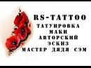 Процесс нанесения татуировки How to tattoo в Новочеркасске Ростов-на-Дону. Маки. RS-TATTOO