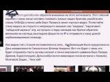 АНТИСЕМИТ ГАБРИЭЛЬ БОДЕН ЛИКВИДИРОВАН