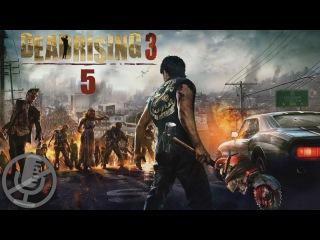 Dead Rising 3 Прохождение На Русском На PC Часть 5 — Карантинная станция / Босс: Главарь ...