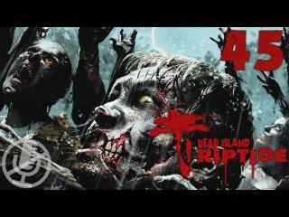 Dead Island Riptide прохождение в Full HD 45 — Семейные узы