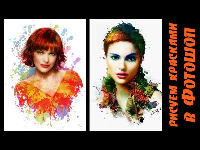Создаем рисунок красками в Фотошоп. Делаем яркий портрет в стиле Мурчиано из фото