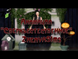 Sims 4. Анимации