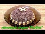 торт Рыбка (ленивый, без выпечки). Cake