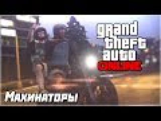 GTA 5 Online Let's Play - Махинаторы 4