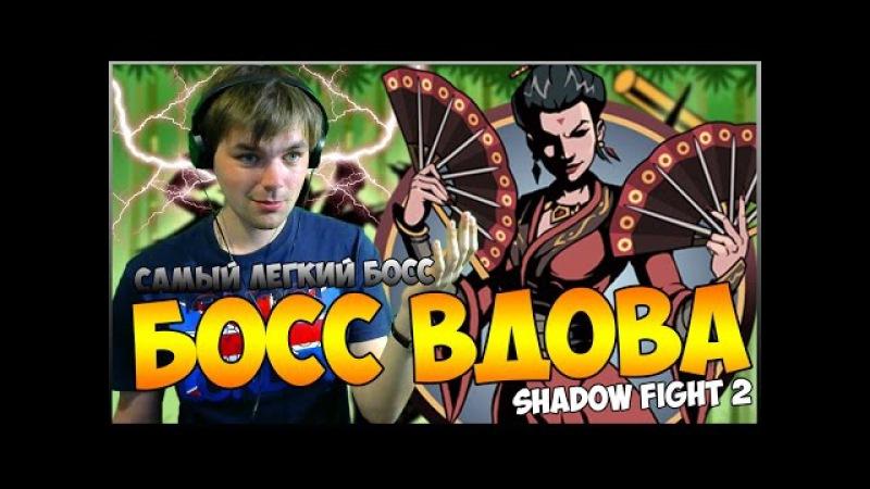 SHADOW FIGHT 2 || КАК Я ПРОШЕЛ ВДОВУ (ЛУЧШИЙ БОСС)