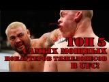 ТОП 5 САМЫХ МОЩНЫХ НОКАУТЁРОВ-ТЯЖЕЛОВЕСОВ В UFC!