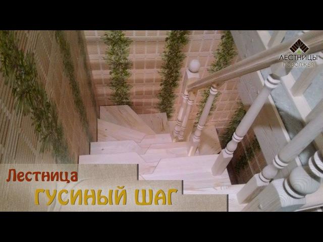Лестница с поворотом на 180 ГУСИНЫЙ ШАГ Лестницы Поволжья лестницы21 рф