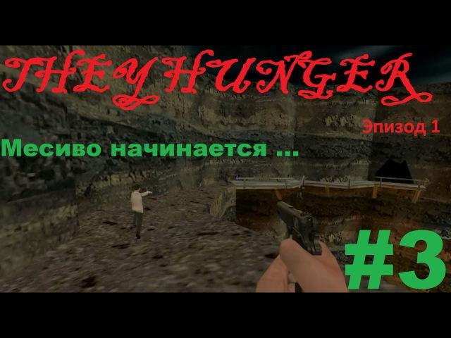ОНИ ГОЛОДНЫ Эпизод 1 They Hunger   Sven Co-Op 3