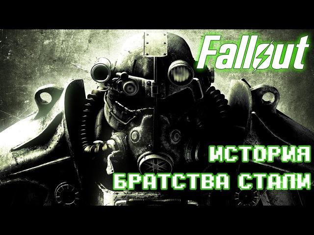 Лор Fallout: История Братства Стали