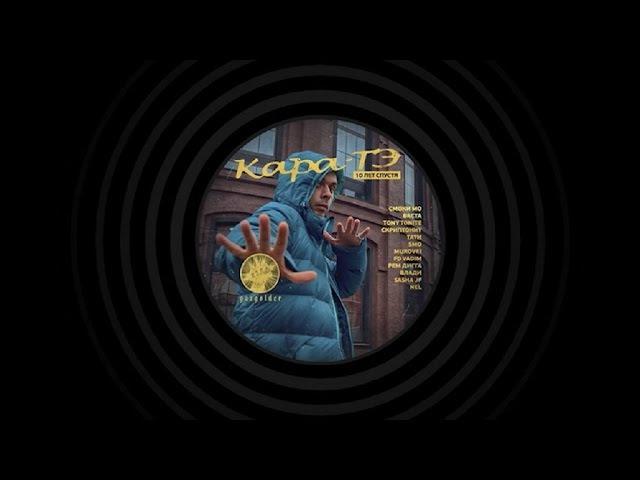 Александр Цихов 46 (Nel Remix)