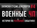 Записки Судмедэксперта 4 Военные ЧП