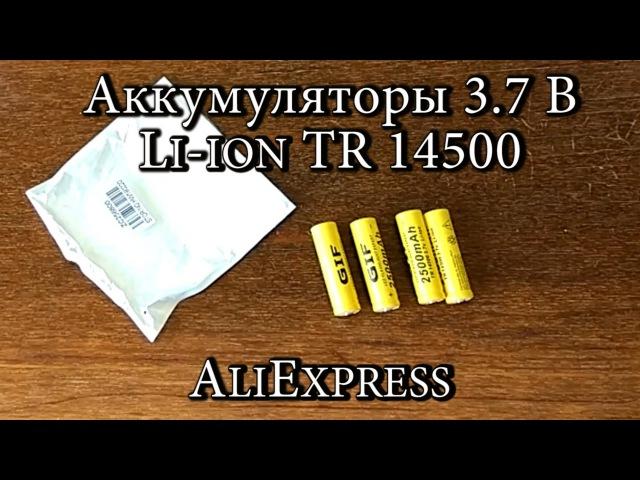 Аккумуляторы 3.7 В Li-ion TR 14500. AliExpress / Batteries 3.7V Li-ion TR 14500. AliExpress