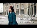 Black Bride - РТД