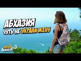 Red Head 3 - Абхазия. Дача Сталина. Чуть не украли жену! VLOG
