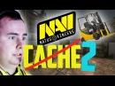 ПОЧЕМУ NAVI БАНЯТ Cache? 2