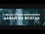 T-killah Давай навсегда (feat. Мари Краймбрери) clip author artem belsky