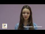 Каролина Датченко - Отойди от окна