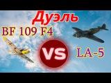 Дуэль BF-109 F4 vs La-5. Сервер DED EXPERT. Ил 2 Штурмовик Битва за Сталинград Ил2 БЗС, IL2 BoS