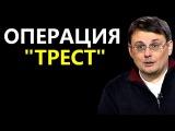Евгений Федоров Операция