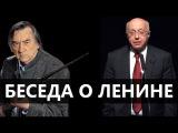 Сергей Кургинян и Александр Проханов  Беседа о Ленине 21.04.2017