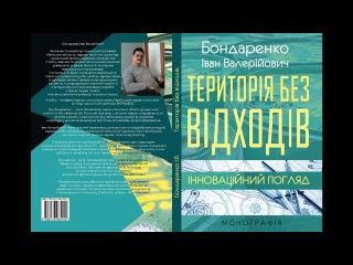 Презентация стратегии экологического очищения Украины