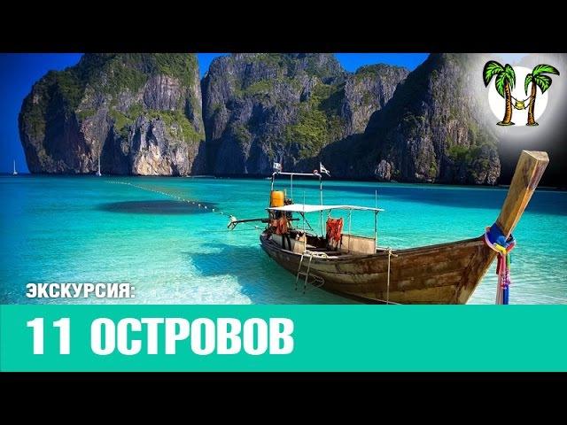 11 ОСТРОВОВ, ЖЕМЧУЖИНА АНДАМАНА (3 в 1) | OVERNIGHT TRIP TO PHI PHI