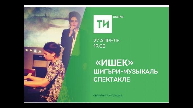 Ишек шигъри музыкаль спектакле онлайн трансляция