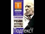 Основы Системы Станиславского урок 58 Подтекст