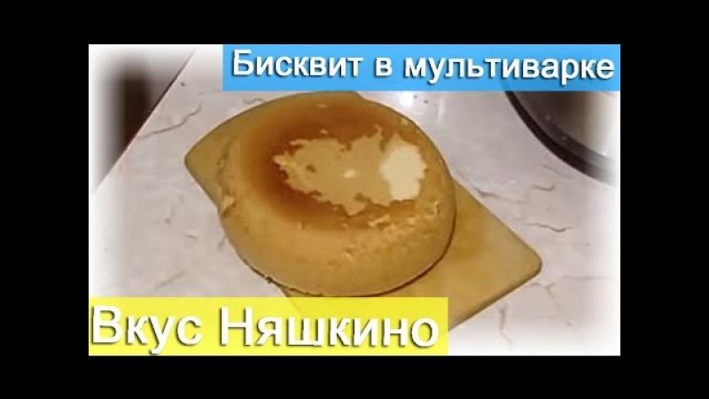 Бисквит для торта в мультиварке видео рецепт