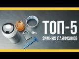 ТОП-5 зимних лайфхаков [Якорь | Мужской канал]