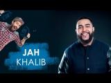 Jah Khalib рассказал как приготовить вкусный бит и о новом туре!  #jahKhalib #яподселналайк