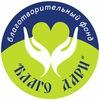 """Благотворительный фонд """"Благо Дари"""""""