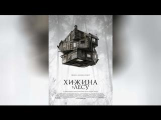 Хижина в лесу (2011) | The Cabin in the Woods