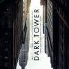 """Стивен Кинг / Цикл """"Темная Башня"""""""