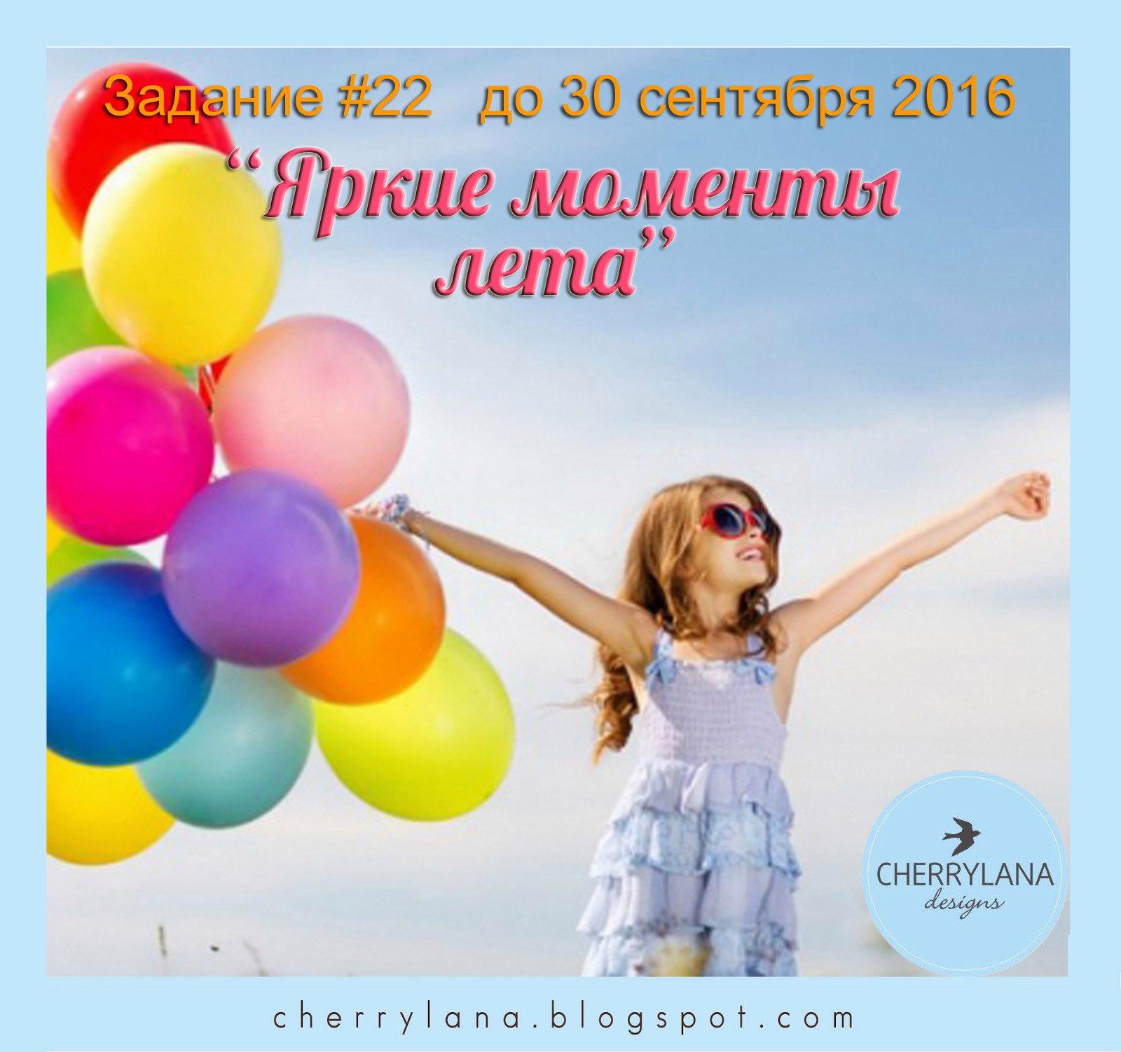 http://cherrylana.blogspot.com/2016/09/22.html
