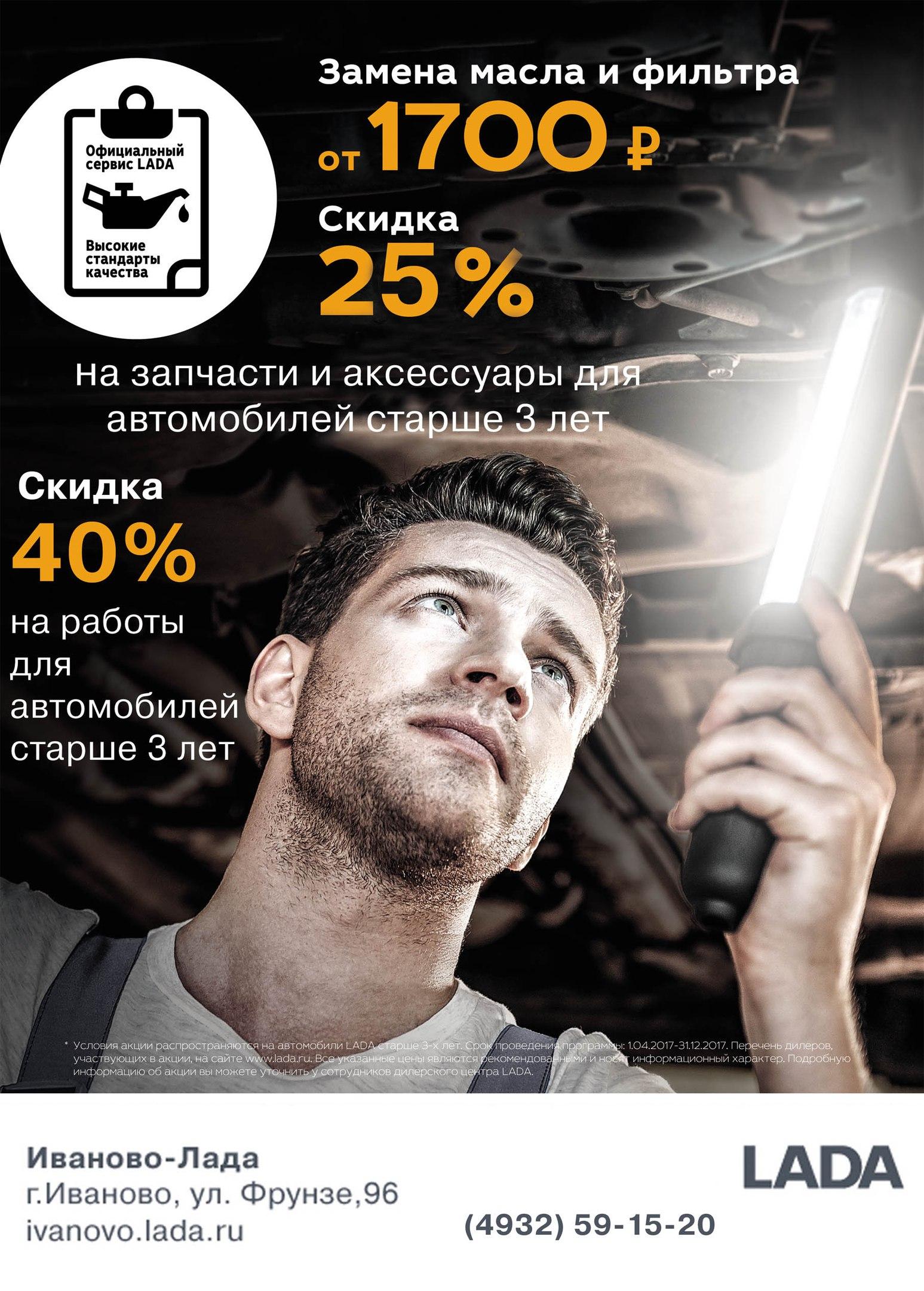 Замена масла и фильтра от 1700 рублей