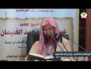 Кашф аш Шубухат часть 2 озвучка шейх аль Гъунайма́н ᴴᴰ mp4