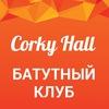Батутный клуб, Corky Hall