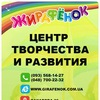 ЖИРАФЁНОК ДЕТСКИЙ САД(Одесса)