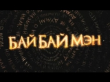 ТВ-ролик №1 к фильму