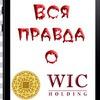 Вся правда о Wic Holding