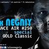 Trance Air #250 [ Gold Classic ]