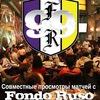 Просмотры матчей «Реал Мадрид» с Fondo Ruso