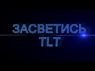 участники акции Засветись TLT