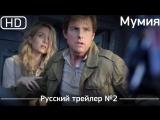 Мумия (The Mummy) 2017. Трейлер №2. Русский дублированный [1080p]