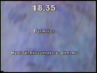 Программа передач (ЦТ СССР, 6.04.1985)